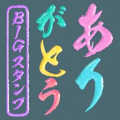 [LINEスタンプ] ぷく筆もじ カラフル(ビッグスタンプ)
