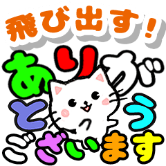 [LINEスタンプ] 飛び出すクルクルでか文字!敬語ネコ