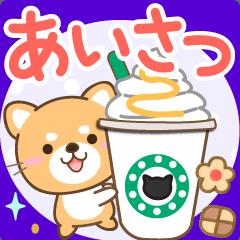[LINEスタンプ] 大人のための柴犬♪優しい挨拶スタンプ