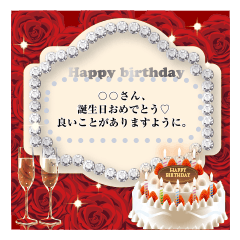 [LINEスタンプ] 【書込み可能・誕生日】