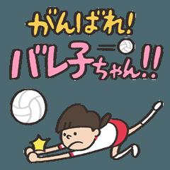 [LINEスタンプ] がんばれ!バレ子ちゃん【練習中】