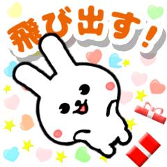 [LINEスタンプ] 飛び出すウサギ!毎日使える