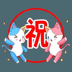 [LINEスタンプ] お祝い&誕生日★ありがとう猫のぬいぐるver
