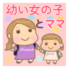 [LINEスタンプ] 幼い女の子とママ