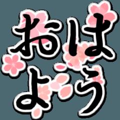[LINEスタンプ] 桜のデカ文字あいさつスタンプ