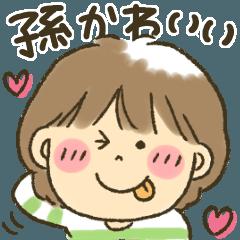 [LINEスタンプ] 女の子★孫かわいい