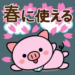 [LINEスタンプ] 春に使える♡敬語ブタさん