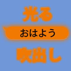 [LINEスタンプ] 【光る 吹き出し】毎日使える