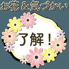 [LINEスタンプ] 大人上品お花3✿毎日気づかい挨拶スタンプ