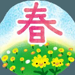 [LINEスタンプ] ゆるやかな春のスタンプセット