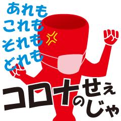[LINEスタンプ] 赤メガホン(広島弁)Ver.コロナ