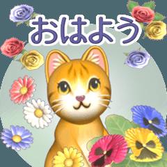 [LINEスタンプ] 飛び出す 花と猫