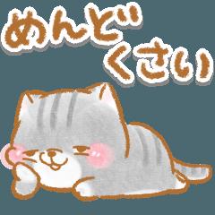 [LINEスタンプ] ❤️やる気が出ない猫たち❤️