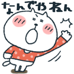[LINEスタンプ] ねこぴ★関西弁