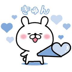 [LINEスタンプ] 【ブルー♥専用】気持ち伝わるスタンプ