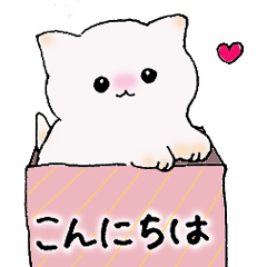 [LINEスタンプ] 白い子猫とお友達のやさしい日常スタンプ