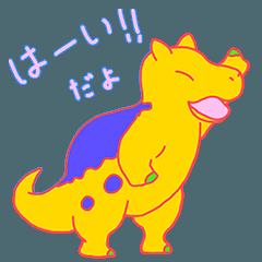 [LINEスタンプ] 恐竜のるするす 1