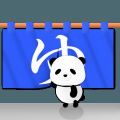 [LINEスタンプ] ちょっぴり太いパンダのスタンプ~仕事編~