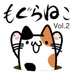 [LINEスタンプ] もぐらねこスタンプ Vol.2