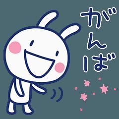 [LINEスタンプ] がんばれ☆ほぼ白うさぎ