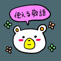 [LINEスタンプ] 敬語スタンプくまバージョン