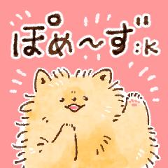 [LINEスタンプ] ぽめ〜ず K