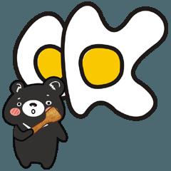 [LINEスタンプ] ツキノワグマと変形したポーチドエッグ