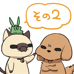 [LINEスタンプ] はりしま団地の犬と猫2