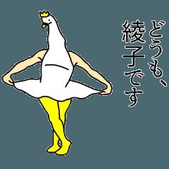 [LINEスタンプ] 華麗なるスワン【綾子専用ヨガver】