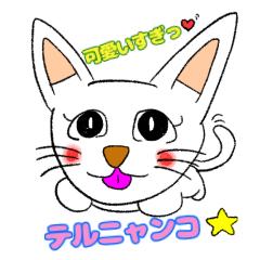 [LINEスタンプ] 可愛いすぎっ⭐︎  テルニャンコ!
