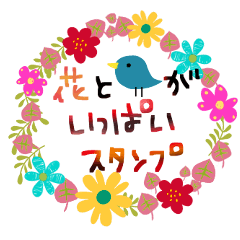 [LINEスタンプ] お花と鳥のスタンプ*定番フレーズ