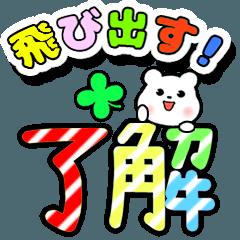 [LINEスタンプ] 飛び出すデカ文字クマ【日常編】