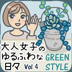 [LINEスタンプ] 大人女子のゆるふわな日々Vol4 GREEN STYLE