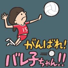 [LINEスタンプ] がんばれ!バレ子ちゃん【県大会】
