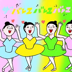 [LINEスタンプ] ザ バレエ バレエ バレエ !