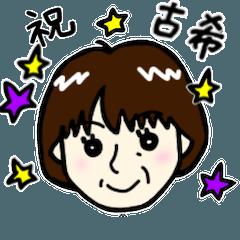[LINEスタンプ] お母さん古希のお誕生日おめでとう!