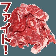 [LINEスタンプ] やさしいお肉