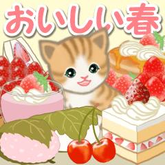 [LINEスタンプ] ちび猫 おいしい春
