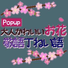 [LINEスタンプ] Popup!大人かわいいお花[春]-敬語・丁寧語
