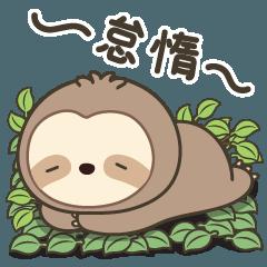 [LINEスタンプ] ナマケモノ 1(日本語)
