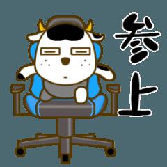 [LINEスタンプ] 主に椅子生活の牛です