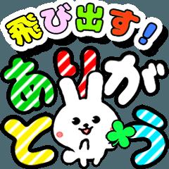 [LINEスタンプ] 飛び出すデカ文字ウサギ【日常編】
