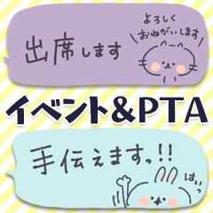 [LINEスタンプ] 【省スぺ】イベント&PTA