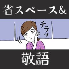 [LINEスタンプ] 省スペースおかみさんスタンプ(敬語)