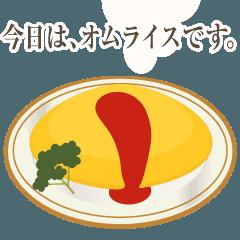 [LINEスタンプ] 【動く】今日のごはん✨【洋食15品】