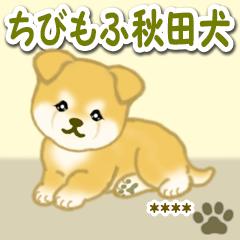 [LINEスタンプ] ちびもふ秋田犬【カスタム版】