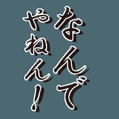 [LINEスタンプ] 関西弁!ツッコミと日常会話