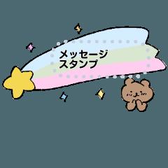[LINEスタンプ] おさんぽくま3(メッセージスタンプ)