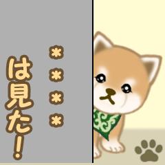 [LINEスタンプ] 豆柴は見た!【カスタム版】