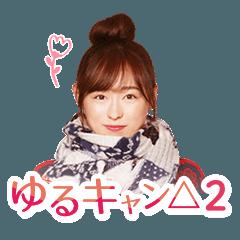 [LINEスタンプ] テレビ東京 ドラマ「ゆるキャン△2」